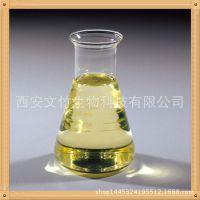 γ-亚麻酸 99% 463-40-1 维生素F GLA 异亚麻酸