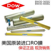 DOW陶氏 8八寸 反渗透膜 RO膜 8040高压膜 BW30-400IG 进口正品