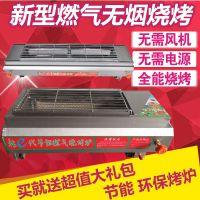 商用燃气无烟烧烤炉 家用燃气烤串机 煤气烧烤炉子 液化气烧烤机