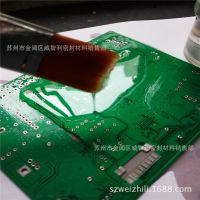 pcb印刷电路板三防漆 深圳纳米三防漆厂家 充电桩绝缘漆