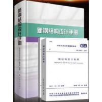 GB50017-2017钢结构设计标准+新钢结构设计设计手册 全三册