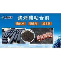 木炭粉/竹炭粉/兰炭粉做烧烤炭怎么选择粘合剂