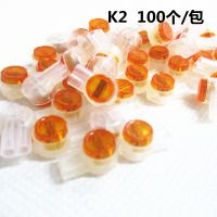K2接线子UY2连接端子 网络/电话双刀接线子 接线油子100个/包