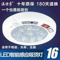 LED感应灯楼道吸顶灯人体感应声控光控灯智能红外线车库走廊