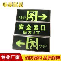 安全出口夜光指示牌 商场安全通道出口应急指示指示牌直销供应