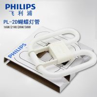 Philips飞利浦PL-2D灯管吸顶灯16W21W28W38WGR10 4针白光蝴蝶灯管
