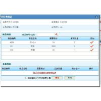 贵阳供应美萍会员管理系统会员消费管理软件