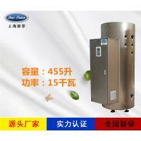 厂家销售蓄热式热水器N=455L V= 15kw 热水炉