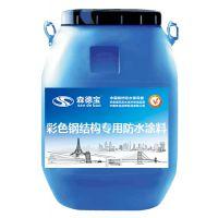 上海金属屋面防水修补材料 重庆钢结构防锈 广东彩钢瓦防水聚合物涂料批发