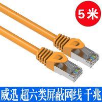 威迅cat6A网线电脑路由器网络线千兆纯铜跳线超六类高速双屏蔽5米