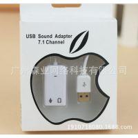 厂家直销 usb外置声卡 USB 7.1 声卡带线 苹果声卡 白色带线声卡