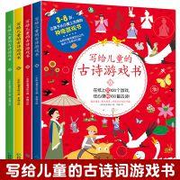 写给儿童的古诗游戏书全4册3-6-8 岁幼儿园早教书儿童古诗故事书