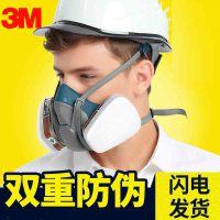 3M防毒面具喷漆装修化工防护面罩防毒劳保口罩硅胶快扣舒适650PQL