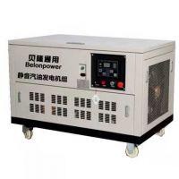 贝隆通用25KW静音汽油发电机组超静音汽油发电机组