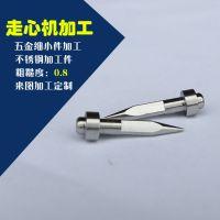 供应不锈钢精密数控车床走心机车铣复合加工 钢件定制