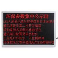 垃圾厂排放公示屏价格-驷骏精密设备-池州垃圾厂排放公示屏