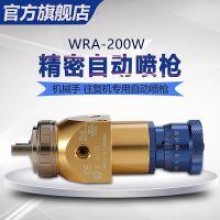 台湾亚洲龙WRA-200W喷枪机器人自动喷漆枪机器人喷涂自动油漆喷枪