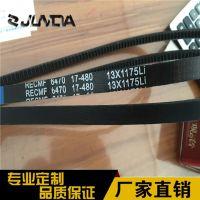 A型三角传动带卡特挖掘机E320D风扇皮带 RECMF6470 带宽13x1215Li
