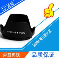 厂家大量供应 相机通用螺口莲花罩58MM 镜头遮光罩 单反相机遮阳
