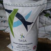 进口秘鲁蒸汽鱼粉 饲料级水产养殖饲料67%蛋白量大从优 欢迎采购