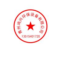 青州鸿兴环保设备有限公司