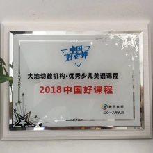 竞赛活动奖牌制作 苏州餐饮连锁店加盟奖牌 实木先进集体标示牌