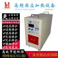 厂家供应15KW高频感应焊接机 硬质合金锯片焊接机