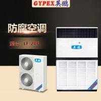 防腐空调-10匹,郑州防腐空调