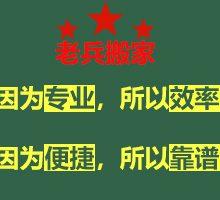 邯山区短途移机哪家好 创新服务 邯郸老兵搬家服务供应