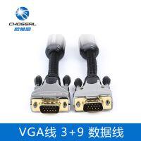 秋叶原VGA线3+9电脑主机显示器连接线投影仪QB5603、Q084