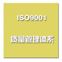 ISO9001认证 质量管理体系认证 ISO认证机构 快速拿证