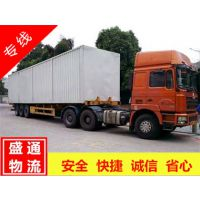 惠州到北京物流公司咨询_惠州到北京物流专线_盛通货运公司