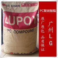 PC广州LG EF 1006F阻燃 耐高温级