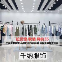 拉夏贝尔旗下时尚品牌 拉贝缇 19秋 第二批货已到 秒抢中 品牌折扣女装批发 专柜货品