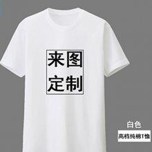 价格便宜(图)-定做t恤衫厂家价格-东莞定做t恤衫厂家