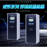 厂家直销创时代CH01联网温控焊台 自动焊锡机烙铁