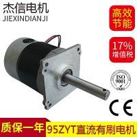 95ZYT直流电机马达 90V永磁直流电机 直流微型无刷电机