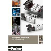 parker派克 Viking Lite方向控制阀