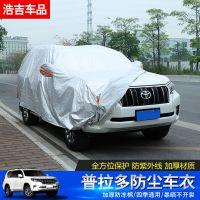专用于10-18款丰田普拉多车衣霸道改装加厚加棉防雨防晒防盗车衣