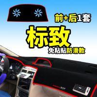 东风标致307标志207/206专用改装饰汽车配件中控仪表台防晒避光垫