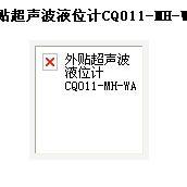 中西外贴超声波液位计 型号:CQ011-MH-WA库号:M58346