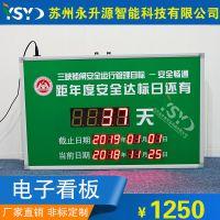 厂家定制安全无事故揭示牌正计时倒计时显示看板万年历时钟屏电子看板数码管显示