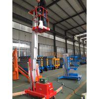 济南华工厂家供应 6/8/10米小型铝合金升降机 单柱双柱移动电动升降平台
