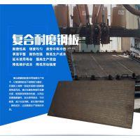 碳化铬复合耐磨板8+8 多少钱-亿锦天泽-惠州复合耐磨板