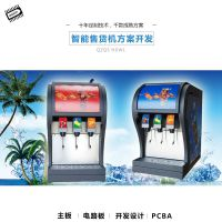 自动售货机智能方案开发安全套蓝牙电子元器件定制开发方案设计