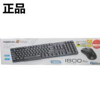 1800pro无线键鼠套装 笔记本电脑游戏无线键盘鼠标套件