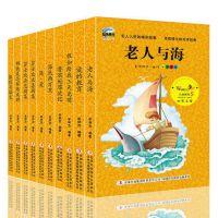 世界十大名著全10册 学校指定初中/小学生课外书籍必读套装