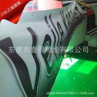 厂家供应 户外广告条幅 PVC横幅 乙烯基横幅数码打印 价格实惠