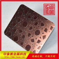 304不锈钢镜面红古铜蚀刻板价格 镜面蚀刻红古铜亮光厂家供应商