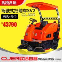 欧洁扫地机OJER- SV2驾驶式扫地机石家庄供应